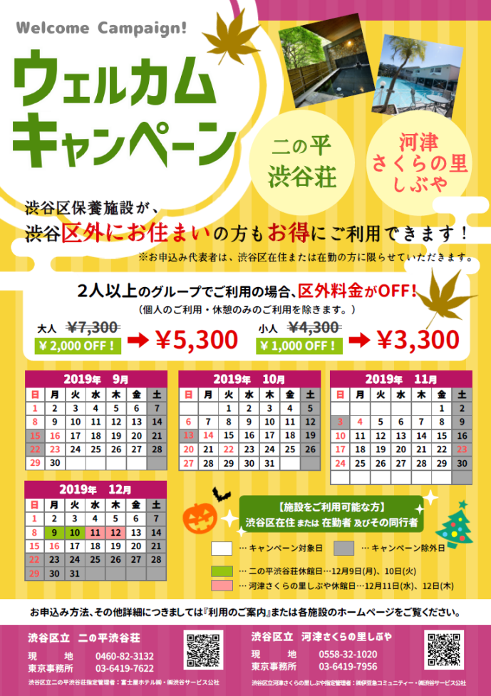 R1(秋)ウェルカムキャンペーン.png