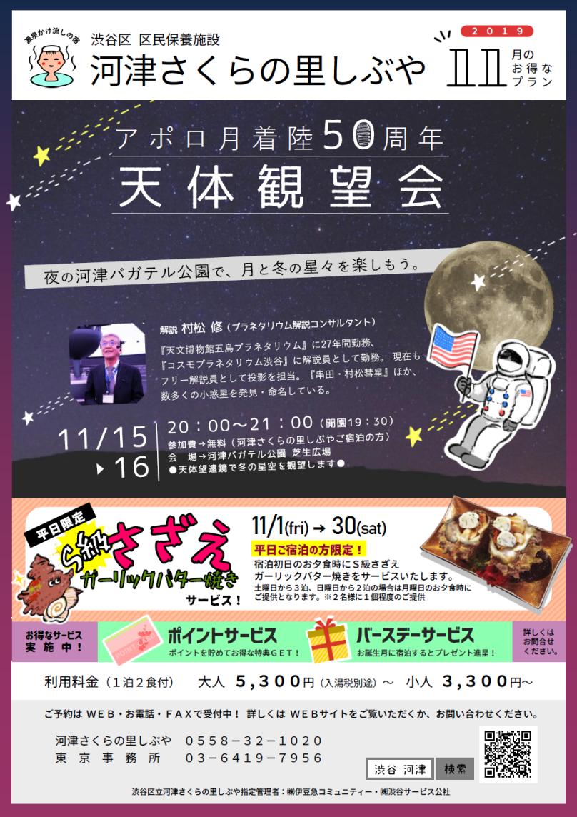 【WEB掲載用】令和元年11月 お得なプラン(星空・さざえ).png