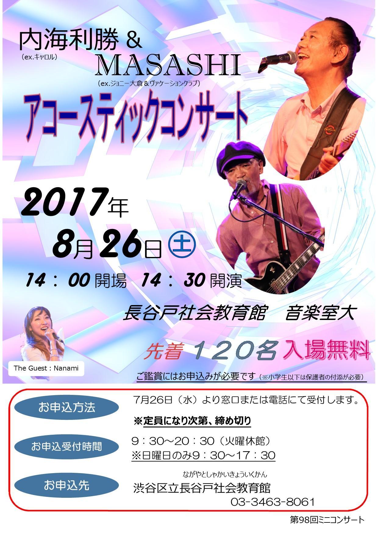 №98ミニコンサート(表面).jpg