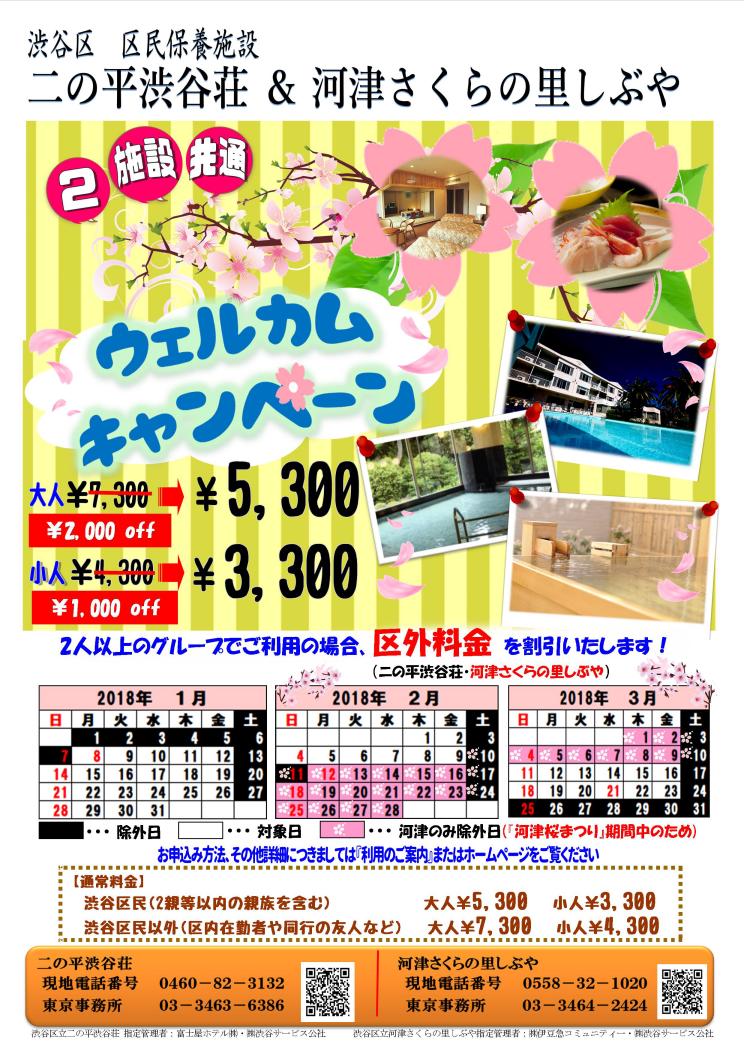 (春)ウェルカムキャンペーン  (小).png