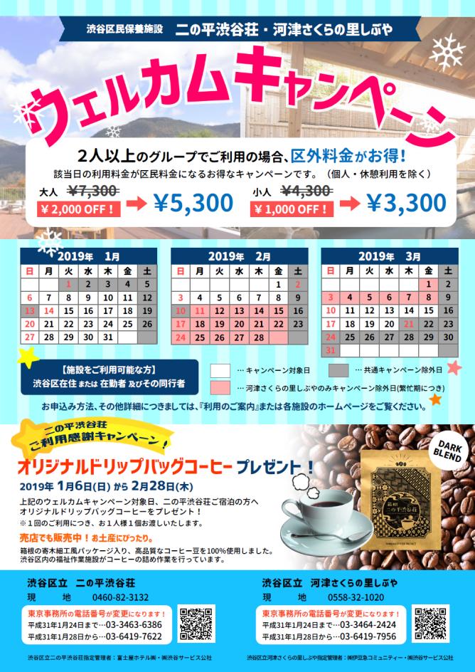 【WEB掲載用】H30(冬)ウェルカムキャンペーン.png