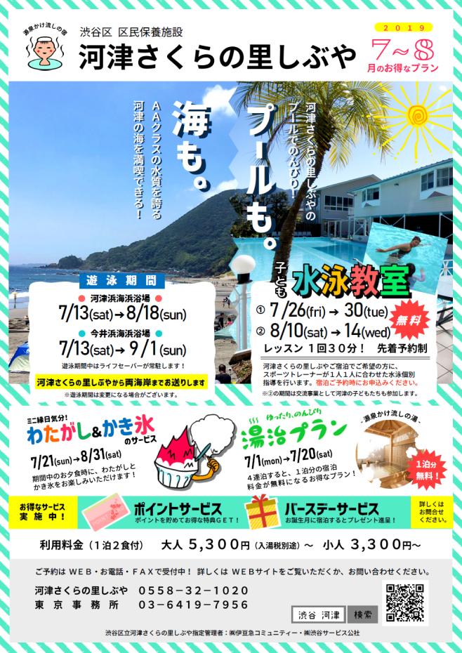 【WEB掲載用】令和元年年7~8月 河津さくらの里しぶやお得なプラン.png