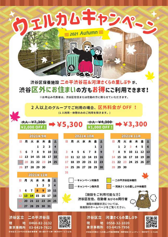 【WEB掲載用】R3 ウェルカムキャンペーン(秋).png