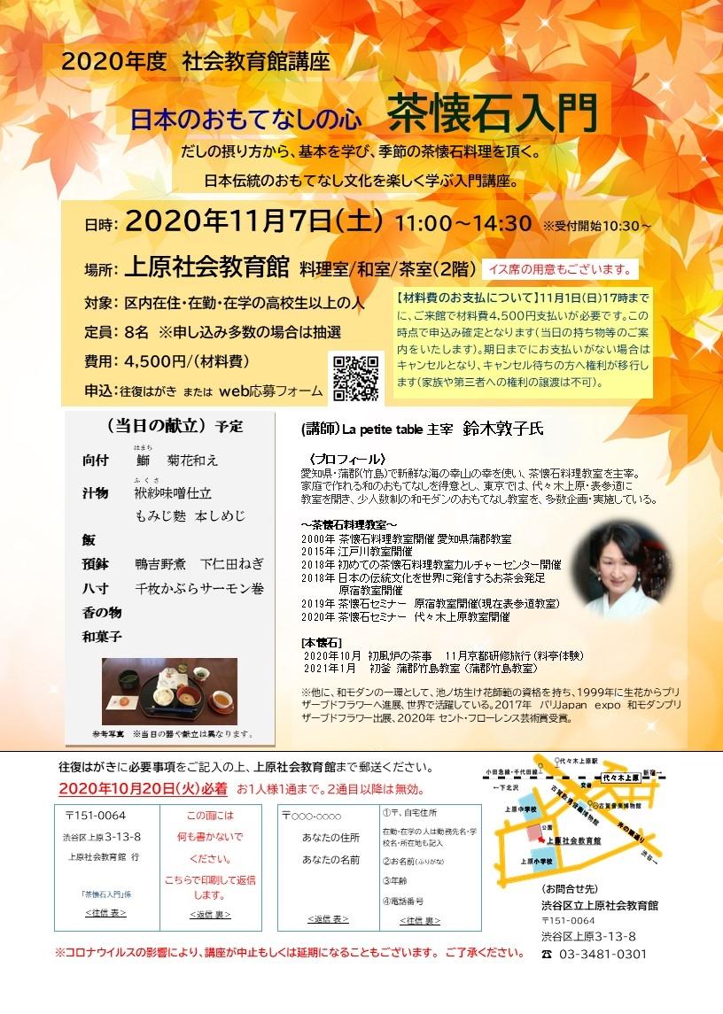 ★2020上原 茶懐石講座チラシ(11月).jpg