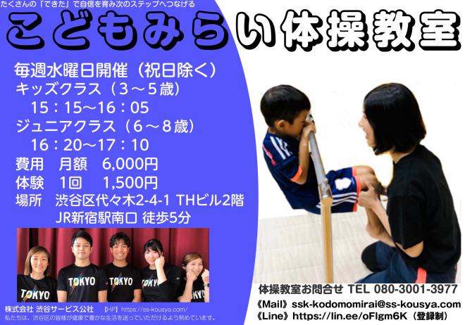 R3.6.16 こどもみらい体操教室チラシ(小).png