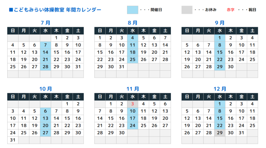 R3.6.16 こどもみらい体操教室カレンダー.png
