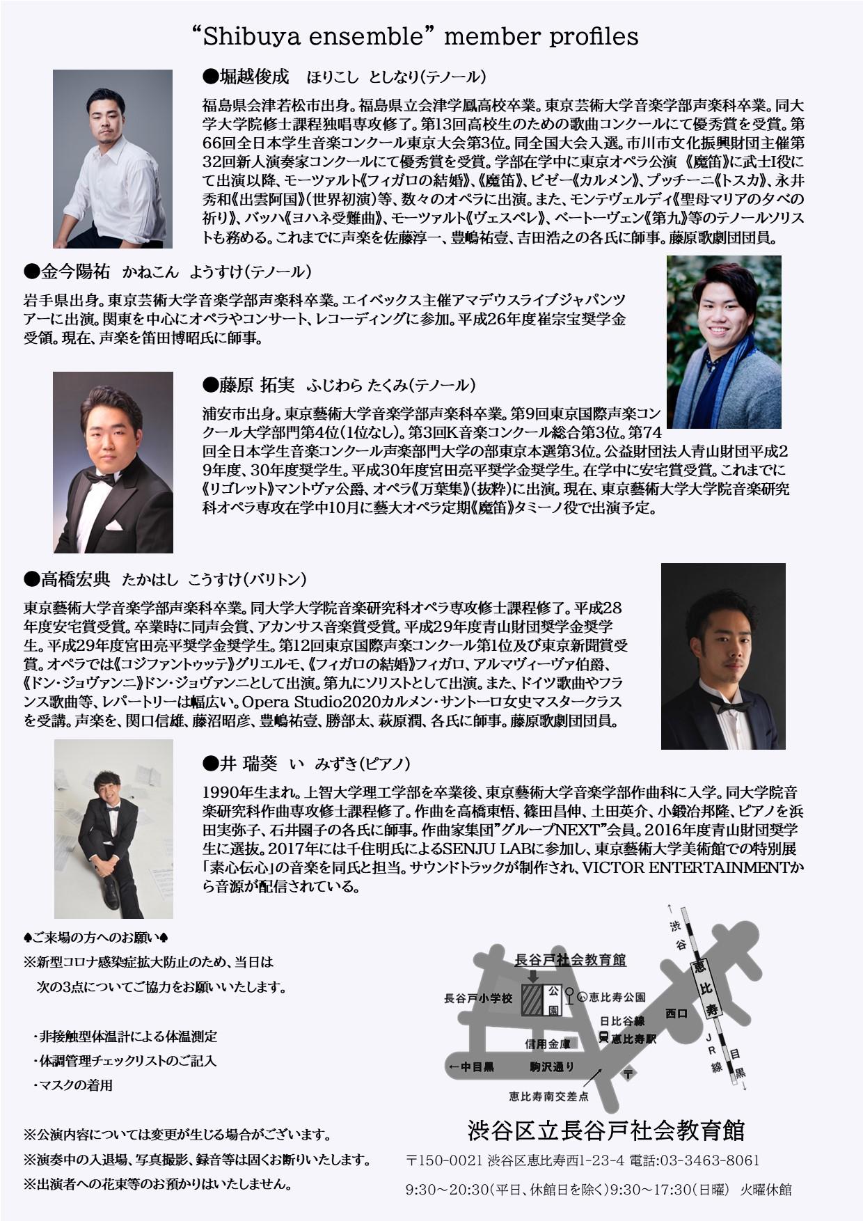 №108「初夏の風アンサンブルコンサート」_20210515ー最終稿(裏).jpg