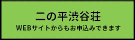 二の平渋谷荘WEBボタン.png