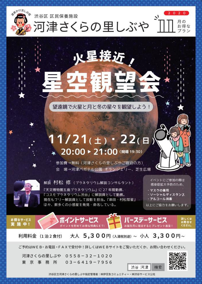 【WEB告知用】R2 11月のお得なプラン.png