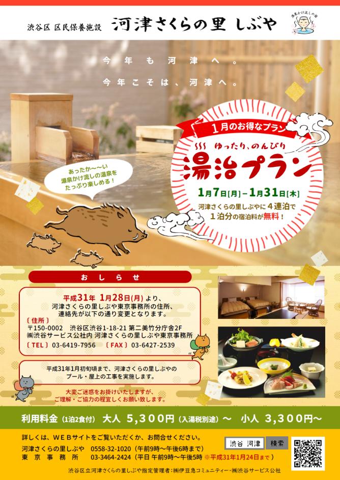 【WEB用】H31.1 1月のお得なプラン湯治.png