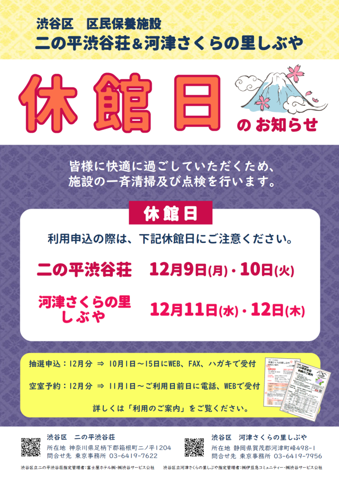 H31年度・R元年度 休館日のおしらせ.png
